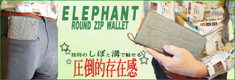 希少な象革を使用したラウンド革財布