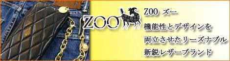 """レザーブランド""""ZOO ズー"""""""