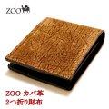 zoo正規取扱店【ZOO/ズー】カバ革 2つ折り革財布 [グレー/ベージュ/ブラック]