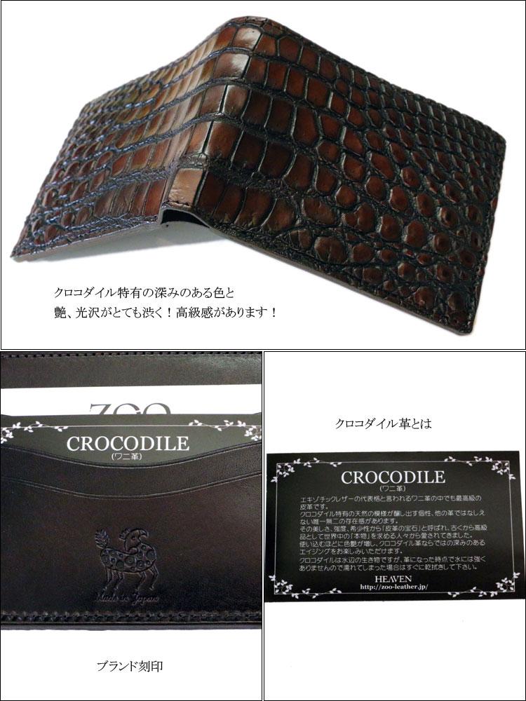 online store 516c5 425d4 ZOO/ズー クロコダイル(ワニ革) 2つ折り革財布 アンティーク ...